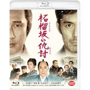柘榴坂の仇討 通常版 [Blu-ray]|starclub