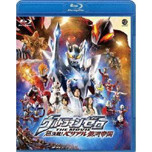 ウルトラマンゼロ THE MOVIE 超決戦!べリアル銀河帝国 [Blu-ray] starclub
