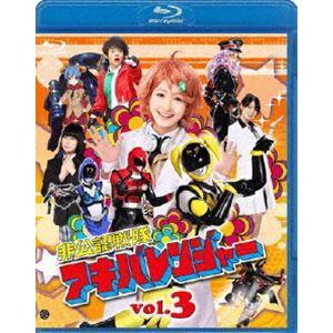 非公認戦隊アキバレンジャー 3  Blu-ray