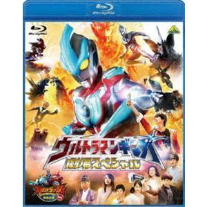 ウルトラマンギンガ 劇場スペシャル<同時収録>大怪獣ラッシュ ウルトラフロンティア DINO-TANK hunting [Blu-ray]|starclub