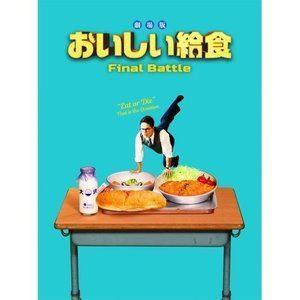 劇場版 おいしい給食 Final Battle [Blu-ray]|starclub
