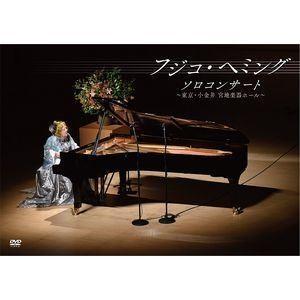 フジコ・ヘミング ソロ・コンサート-東京・小金井 宮地楽器ホール- [DVD]