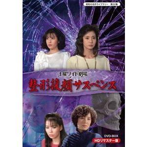 昭和の名作ライブラリー 第22集 土曜ワイド劇場 整形復顔サスペンス HDリマスター DVD-BOX [DVD]|starclub