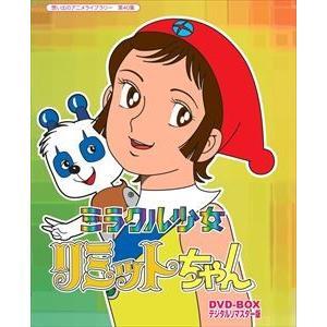 想い出のアニメライブラリー 第40集 ミラクル少女リミットちゃん DVD-BOX デジタルリマスター版 [DVD]|starclub