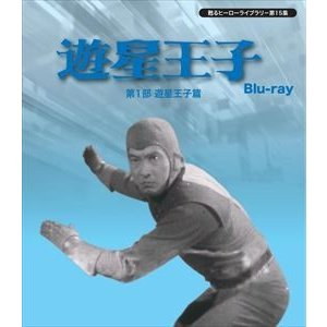 甦るヒーローライブラリー 第15集 遊星王子 第1部 遊星王子篇 Blu-ray [Blu-ray]|starclub