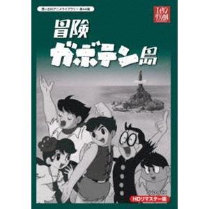 想い出のアニメライブラリー 第44集 冒険ガボテン島 HDリマスター DVD-BOX [DVD] starclub