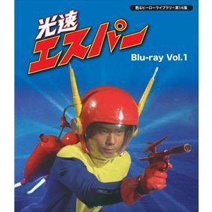 甦るヒーローライブラリー 第16集 光速エスパー Blu-ray Vol.1 [Blu-ray]|starclub