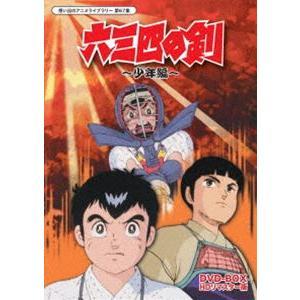 想い出のアニメライブラリー 第67集 六三四の剣 少年編 DVD-BOX HDリマスター版 [DVD]|starclub