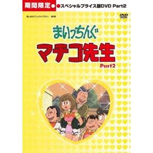 想い出のアニメライブラリー 第6集 まいっちんぐマチコ先生 HDリマスター スペシャルプライス版DVD Part.2<期間限定> [DVD]|starclub