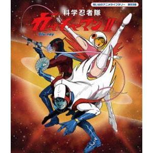 想い出のアニメライブラリー 第93集 科学忍者隊ガッチャマンII Blu-ray [Blu-ray]|starclub