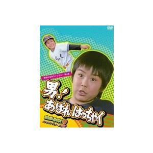 昭和の名作ライブラリー 第4集 男!あばれはっちゃく DVD-BOX 2 デジタルリマスター版 [DVD]|starclub
