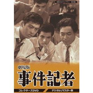 昭和の名作ライブラリー 第36集 劇場版 事件記者 コレクターズDVD<デジタルリマスター版> [DVD]|starclub