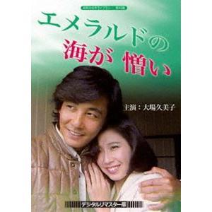 昭和の名作ライブラリー 第46集 大場久美子のエメラルドの海が憎い<デジタルリマスター版> [DVD]|starclub