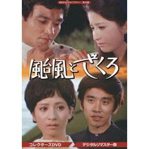 昭和の名作ライブラリー 第49集 颱風とざくろ コレクターズDVD<デジタルリマスター版> [DVD]|starclub