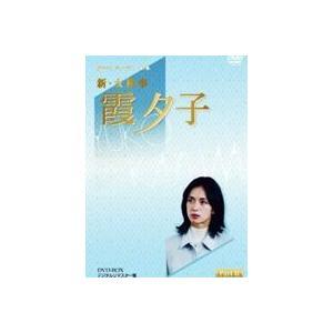特選ベストライブラリー 第1集 新・女検事 霞夕子 DVD-BOX PART 2 デジタルリマスター版 [DVD]|starclub