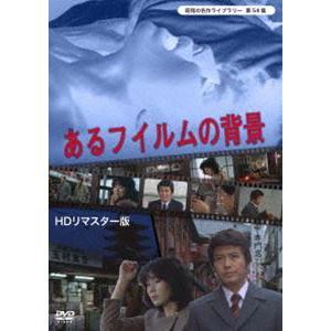 あるフィルムの背景<HDリマスター版>【昭和の名作ライブラリー 第54集】 [DVD]|starclub