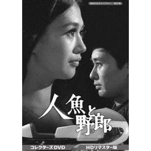 人魚と野郎 コレクターズDVD<HDリマスター版>【昭和の名作ライブラリー 第62集】 [DVD]|starclub