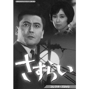 さすらい コレクターズDVD【昭和の名作ライブラリー 第61集】 [DVD]|starclub