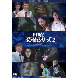 日曜恐怖シリーズ ベストセレクション2 <HDリマスター版>【昭和の名作ライブラリー 第63集】 [DVD]|starclub