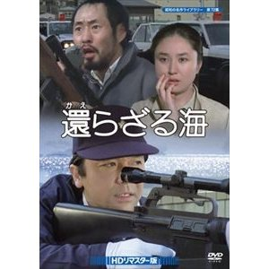 還らざる海 DVD HDリマスター版【昭和の名作ライブラリー 第72集】 [DVD]|starclub