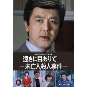 遠きに目ありて -未亡人殺人事件- DVD HDリマスター版【昭和の名作ライブラリー 第78集】 [DVD]|starclub