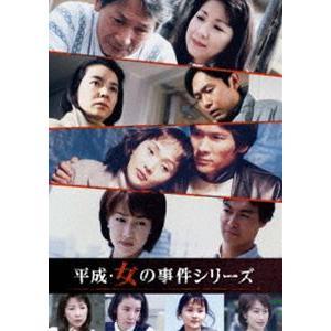 平成・女の事件シリーズ コレクターズDVD [DVD]|starclub
