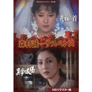 森村誠一サスペンス<HDリマスター版>【昭和の名作ライブラリー 第82集】 [DVD]|starclub