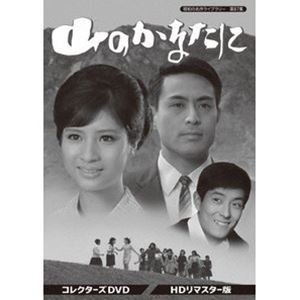 山のかなたに コレクターズDVD HDリマスター版【昭和の名作ライブラリー 第87集】 [DVD]|starclub