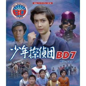 少年探偵団 BD7 Blu-ray【甦るヒーローライブラリー 第37集】 [Blu-ray]|starclub