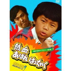 昭和の名作ライブラリー 第6集 熱血あばれはっちゃく DVD-BOX 1 デジタルリマスター版 [DVD]|starclub