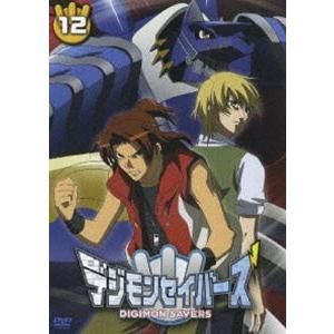 デジモンセイバーズ(12) [DVD]|starclub