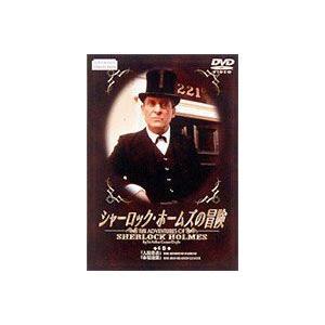 シャーロック・ホームズの冒険 6巻 [DVD]|starclub