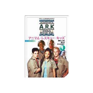 アニマル・レスキュー 3: 1 動物と人間、僕らはみんな友達! [DVD] starclub