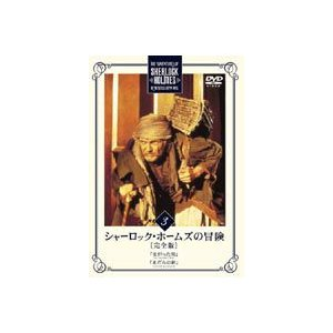 シャーロック・ホームズの冒険 完全版 Vol.3 [DVD]|starclub