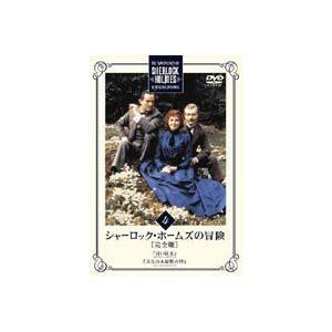 シャーロック・ホームズの冒険 完全版 Vol.4 [DVD]|starclub
