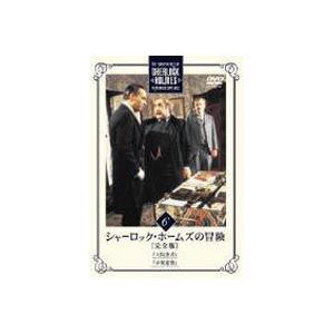 シャーロック・ホームズの冒険 完全版 Vol.6 [DVD]|starclub