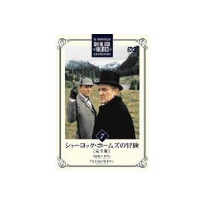 シャーロック・ホームズの冒険 完全版 Vol.7 [DVD]|starclub