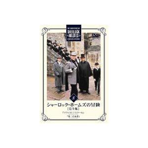 シャーロック・ホームズの冒険 完全版 Vol.8 [DVD]|starclub