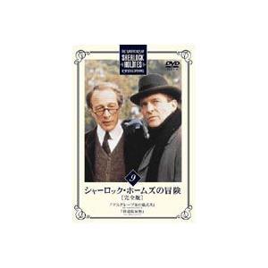 シャーロック・ホームズの冒険 完全版 Vol.9 [DVD]|starclub