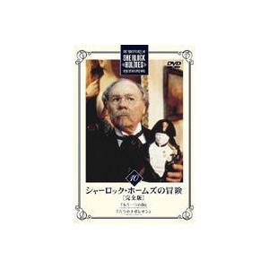 シャーロック・ホームズの冒険 完全版 Vol.10 [DVD]|starclub