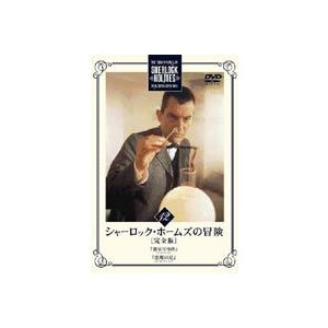 シャーロック・ホームズの冒険 完全版 Vol.12 [DVD]|starclub
