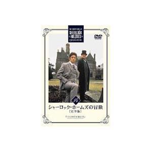 シャーロック・ホームズの冒険 完全版 Vol.14 [DVD]|starclub