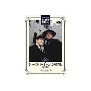 シャーロック・ホームズの冒険 完全版 Vol.18 [DVD]|starclub