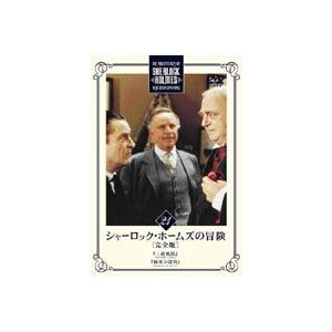 シャーロック・ホームズの冒険 完全版 Vol.21 [DVD]|starclub