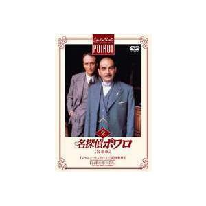 名探偵ポワロ[完全版]Vol.2 [DVD] starclub