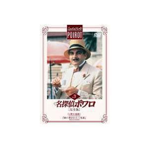 名探偵ポワロ[完全版]Vol.3 [DVD] starclub