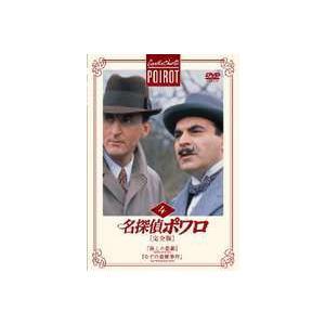 名探偵ポワロ[完全版]Vol.4 [DVD] starclub
