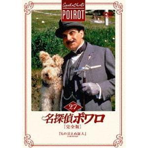 名探偵ポワロ[完全版]Vol.27 [DVD] starclub