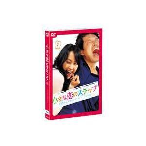 小さな恋のステップ(DVD)...