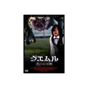 グエムル-漢江の怪物-スタンダード・エディション [DVD] starclub